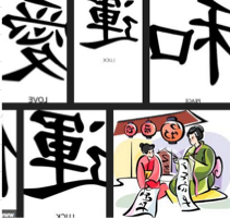 Japanese language symbols demonstrating 日本 script